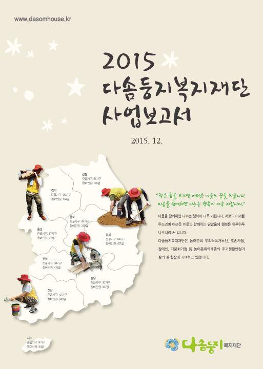 2015_report.JPG