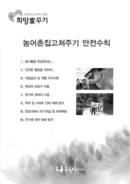 guidebookcover.jpg